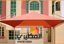 صورة مظلات بولي ايثيلين | مظلات قماش بولي ايثيلين