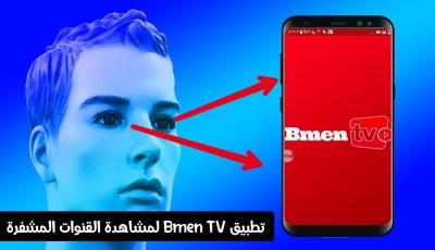تطبيق Bmen TV لمشاهدة القنوات المشفرة على هاتفك