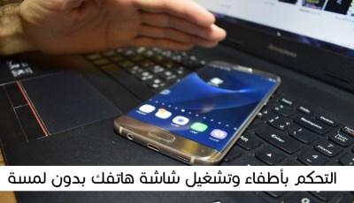 التحكم بأطفاء وتشغيل شاشة هاتفك بدون لمسة