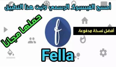 سارع وأمسح تطبيق الفيسبوك الرسمي وثبت هذا التطبيق !!!