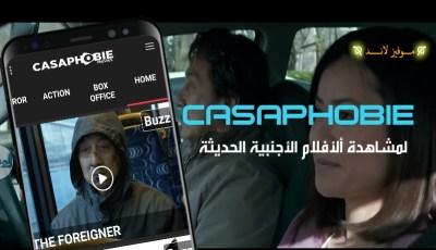 تطبيقCasaphobie لمشاهدة الأفلام الحديثة مع الترجمة الفورية