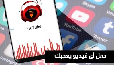 تطبيقFvdTube لتحميل أي فيديو من الأنترنيت
