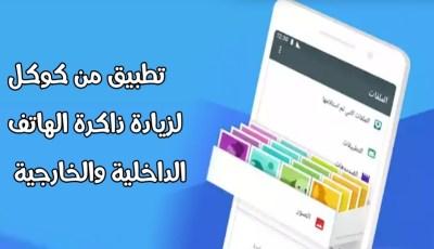 تطبيقFiles Go من شركة كوكل لزيادة الذكرة الداخلية ومسح الملفات الموقتة والصور المكررة
