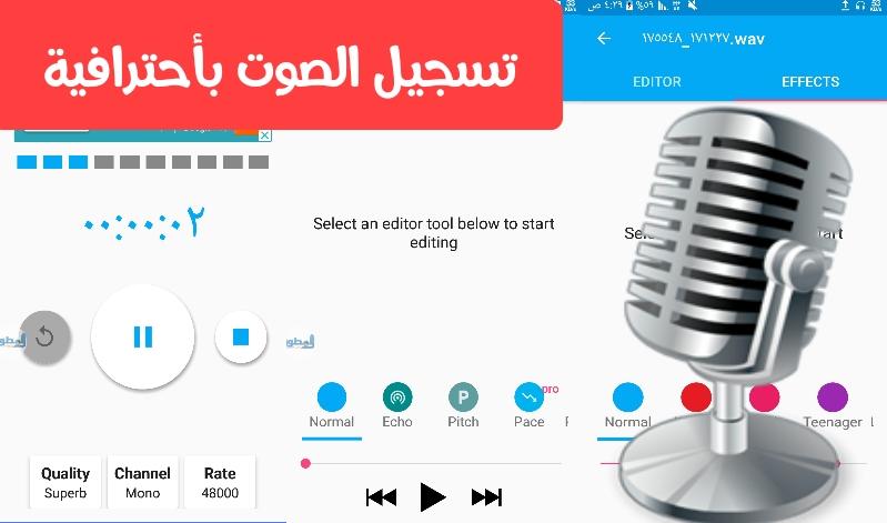 تطبيقaudio Recorder Editor الأحترافي لتسجيل الصوت بجودة