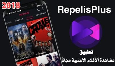 تطبيق حصريRepelisPlus لمشاهدة ألأفلام الأجنبية بجودة عالية