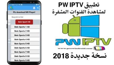 نسخة جديدة من تطبيق PW IPTV لمشاهدة القنوات الرياضية
