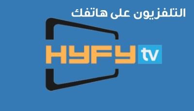 تلفزيون HYFYTV لمشاهدة القنوات المشفرة والقنوات العالمية مجاناً