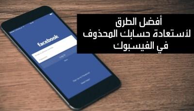 أفضل الطريق أستعادة حسابك المحذوف الفيسبوك/ أنتحال صفة أو أبلاغ يمكن أستعادتة/تأكيد حسابك بهوية