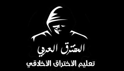 أول تطبيق عربي في مجال الأختراق الأخلاقي/أدوات أندرويد-فيسبوك-لنكس