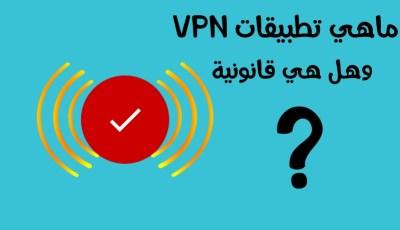 ماهي تطبيقات VPN ؟/هل هي قانونية ؟/وما هو أفضل تطبيق VPN ?