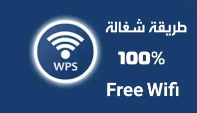 طريقة مجربة للحصول على واي فاي  مجاني/ تعمل على جميع الهواتف الذكية