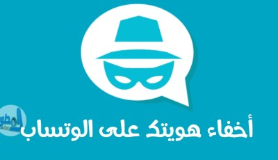 أخفي هويتك على WhatsApp عبر هذا التطبيق!!!/لن تزعجك عبارة آخر ظهور على الواتساب والماسنجر والفايبر