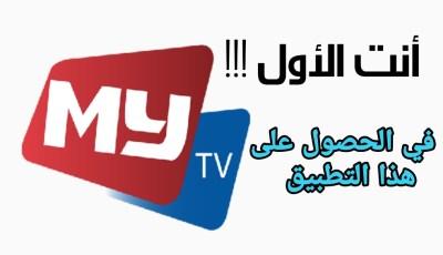 أنت الأول في تحميل تطبيق MY TV لمشاهدة القنوات المشفرة   شاهد مجاناً كل قنوات العالم (حصري)