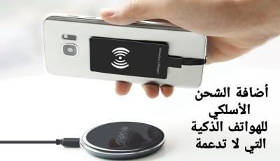 أضافة الشحن الأسلكي للهواتف القديمة !!!  الشحن الاسلكي عن بعد ؟ ماهي تقنية الشحن الاسلكي $