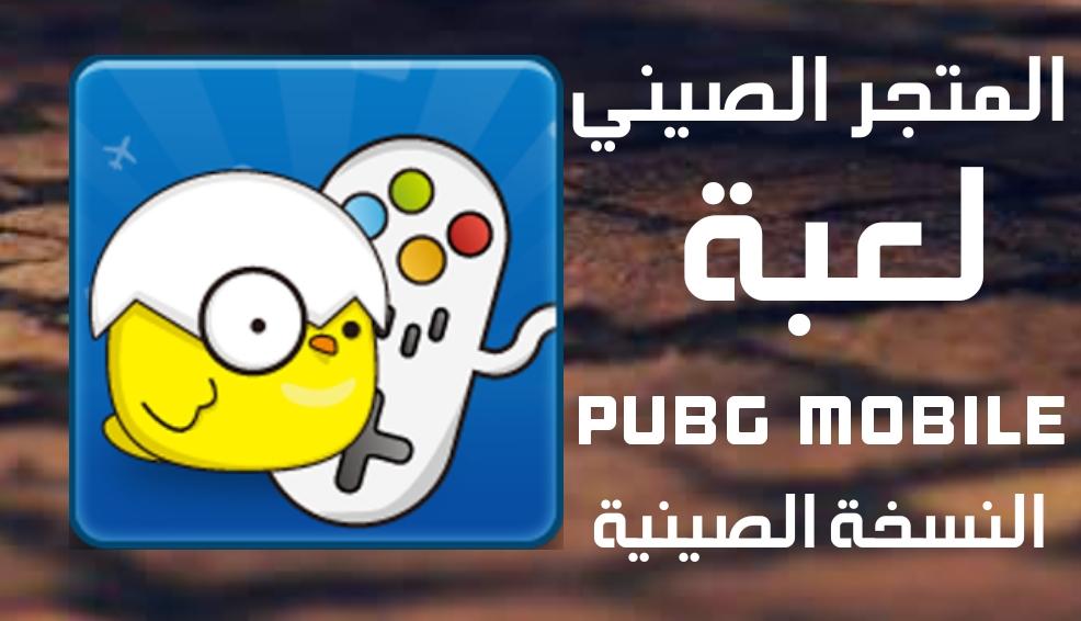 المتجر الصيني لتحمل لعبة PUBG Mobile النسخة الصينية !!!|وتحميل ألعاب