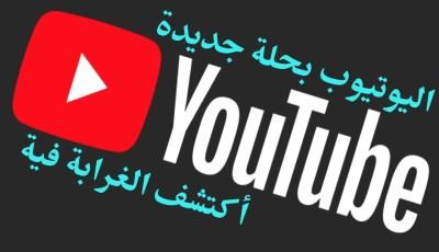 جرب موقع اليوتيوب بحلة جديدة| أكتشف الغرابة فية | ما يميزة عن النسخة الرسمية لليوتيوب