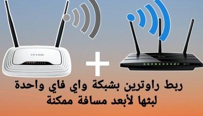 طريقة ربط راوترين بشبكة واي فاي واحدة لبثها لأبعد مسافة ممكنة وتقويتها