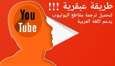 طريقة عبقرية لتحميل ترجمة مقاطع اليوتيوب يدعم اللغة العربية وحل مشكلة ملفات srt