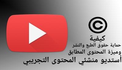 كيفية حماية حقوق الطبع والنشر لفيديوهاتك على اليوتيوب؟ وميزة المحتوى المطابق ستساعدك في ذلك تعرف عليها