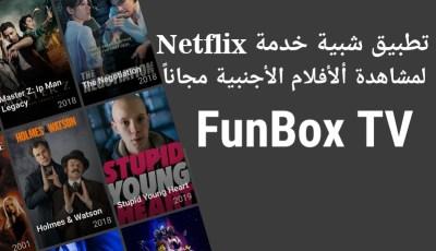 تطبيق شبية Netflix حملة ألآن وشاهد ألأفلام الأجنبية مجاناً
