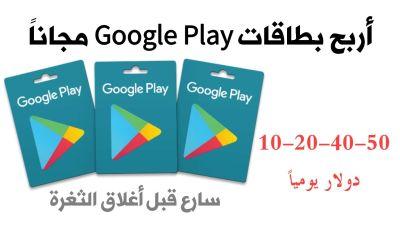 أشحن حسابك في Google Play مجاناً ويومياً !!!سارع قبل أغلاق الثغرة| 10-40-50 دولار كل يوم