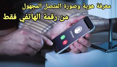 معرفة هوية وصورة المتصل المجهول من الرقم الهاتفي فقط بتقنية الذكاء الأصطناعي عبر هذا التطبيق