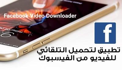 تطبيق لتحميل الفيديو من الفيسبوك يدعم التحميل التلقائي وتسريع التحميل