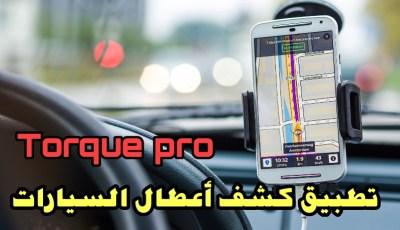 تطبيق Torque المدفوع لصيانة السيارات وكشف الأعطال