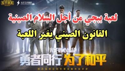 حمل لعبة Pubge Mobile من أجل السلام الصينية القانون الصيني يغير اللعبة