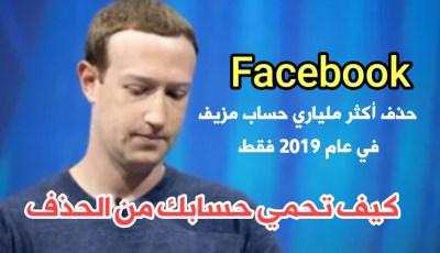 مشكلة كبيرة في Facebook !!! حذف أكثر من ملياري حساب مزيف في عام واحد فقط وكيف تحمي حسابك من الحذف؟