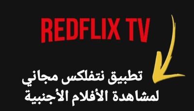 تطبيق NETFLIX مجاني لمشاهدة ألأفلأم الأجنبية