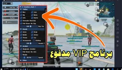 تحميل برنامج VIP المدفوع لتهكير لعبة ببجي يستخدمة اليوتيوبر أختراق الجدران القفز العالي تثبيت السلاح كشف الأماكن