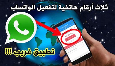 تطبيق غريب يقدم لك ثلاث أرقام هاتفية حقيقية لتفعيل الواتساب وأي خدمة على النت
