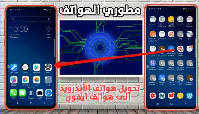 طريقة يخفيها عنك مطوري الهواتف الذكية لتحويل هواتف الأندرويد الى هواتف آيفون !!!