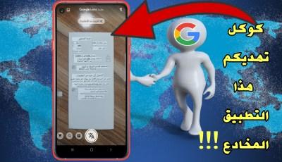 كوكل تهديكم هذا التطبيق المخادع!!! الذي أعلنت عنة في مؤتمرها الأخير للمطورين Google l/0 2019