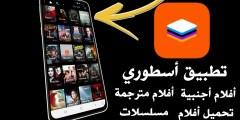 تطبيق Typhoon TV ألأسطوري لتحميل ومشاهدة الأفلام الأجنبية مع ترجمة الى العربية