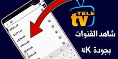 شاهدة القنوات بجودة 4K على كل الهواتف !!!قنوات رياضية قنوات عربية قنوات أفلام