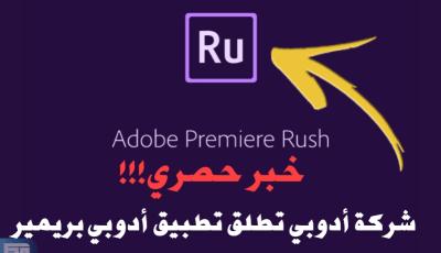 خبر حصري !!! شركة Adobe تطلق تطبيقAdobe Premiere لمونتاج الفيديو على الهاتف الذكي