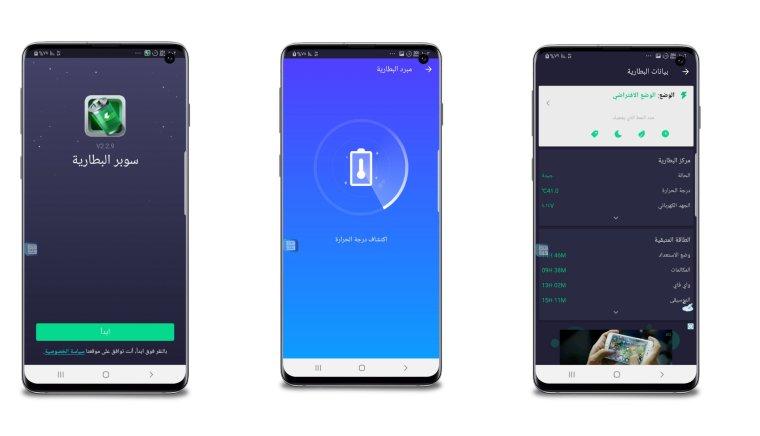 تطبيق Super Battery لتوفير شحن البطارية