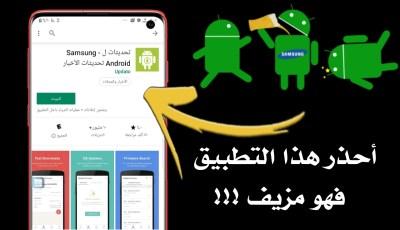 أحذر هذا التطبيق التجسسي الذي ثبتة 10 ملايين مستخدم على هواتف Samsung فهو مزيف