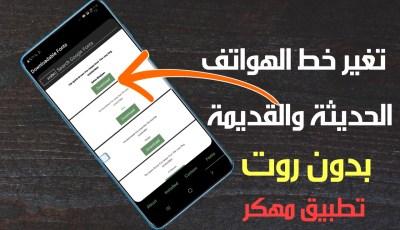 تطبيق مهكر لتغير خط الهواتف الحديثة والقديمة بدون روت