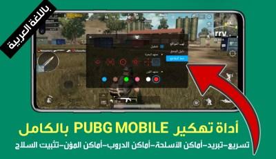 أداة مجانية وباللغة العربية لتهكير لعبة Pubge Mobile بدون باند لكل الهواتف الذكية