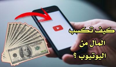 كيف تجني المال من YouTube !!! طريق مختصر لكسب الدولارات من المنزل