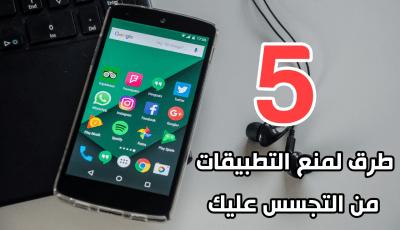 5 طرق لمنع التطبيقات من التجسس عليك Android