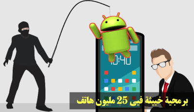 برمجيات خبيثة تثبت تطبيقات Android مزيفة بدل الحقيقة على أكثر من 25 مليون هاتف محمول