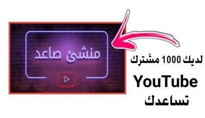 """هل قناتك تحتوي على 1000 مشترك؟ لديك مشاهدات جيدة !!! YouTube تساعدك في تصدر المحتوى الرائج """"ترند"""" ليوم كامل"""