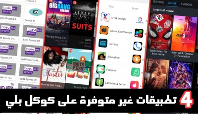 أليكم 4 تطبيقات غير متوفرة على Google Play التطبيق الأخير خطير
