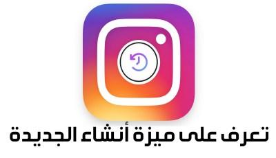 Instagram أطلق ميزة أنشاء الجديدة اليوم أليك كيفية تشغيلها