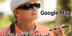بالفيديو : تطبيق Google Maps يساعد فاقدي البصر على المشي بحرية عن طريق الأوامر الصوتية