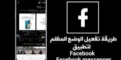 أليك طريقة تفعيل الوضع المظلم لتطبيق Facebook و Facebook Messenger